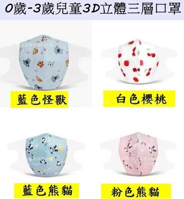 幼幼口罩0歲~3歲/兒童口罩4歲~8歲3D立體口罩(多款可選) 現貨 (0.1折)