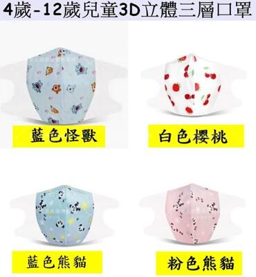 幼幼口罩0歲~3歲/兒童口罩4歲~12歲3D立體口罩(四款可選) 現貨 (0.1折)