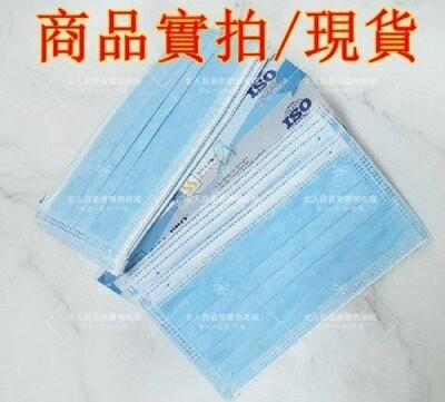 拋棄式平面成人口罩/藍色透氣三層口罩 (現貨) 50入裝--藍色 (0.1折)