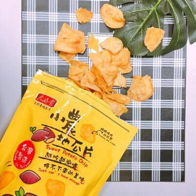 [吃吃的愛]松果最低價 超級熱賣 太珍香小農地瓜片 小農 地瓜片 小農地瓜 現貨不用等 120g (5.1折)