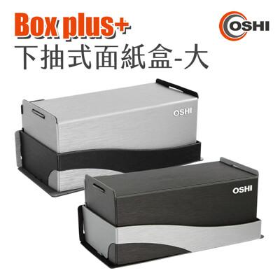 歐士OSHI Box plus+ 無痕下抽式DIY面紙盒-大 適用抽取式衛生紙