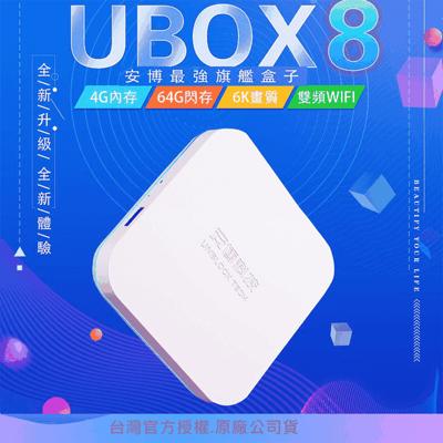 贈羅技無線鍵盤滑鼠MK220【UBOX8】安博盒子X10 PRO MAX 升級旗艦版 安博盒子8代 (10折)