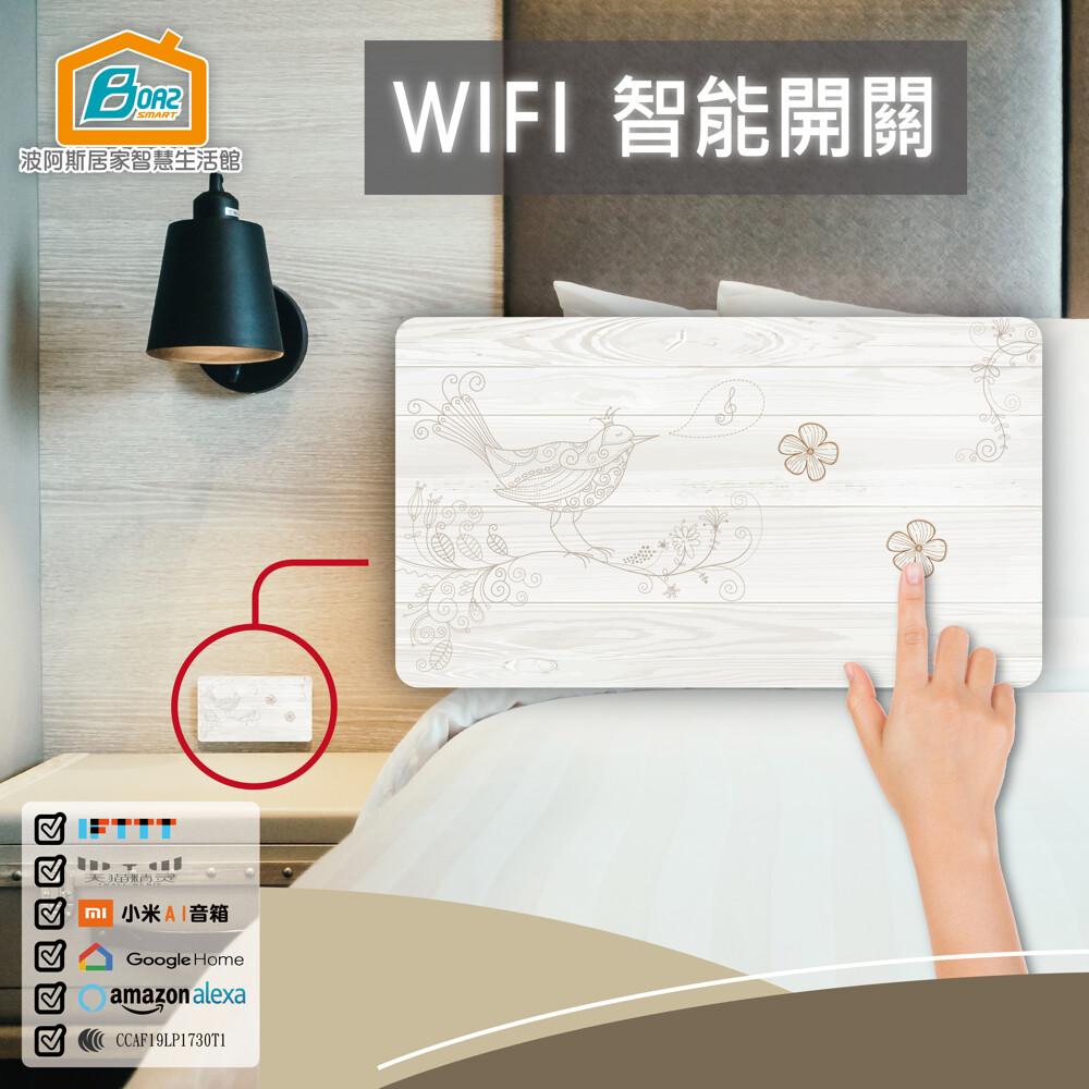 boaz波阿斯wifi無線遙控觸控式智能開關-2切(燈切/面板/蓋板/智慧開關/多色可挑)