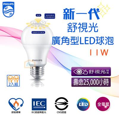 【Philips 飛利浦】新一代舒視光LED燈泡 E27 11W 白光晝光可選 (Boaz波阿斯) (3.9折)