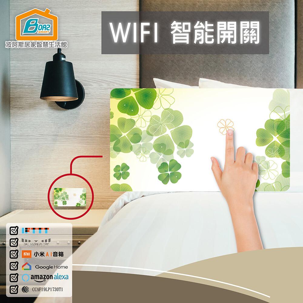 boaz波阿斯wifi無線遙控觸控式智能開關-單切(燈切/面板/蓋板/智慧開關/多色可挑)