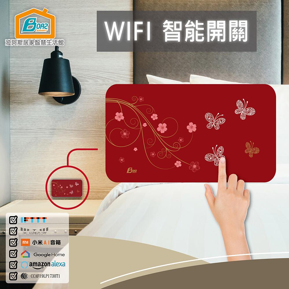 boaz波阿斯wifi無線遙控觸控式智能開關-3切(燈切/面板/蓋板/智慧開關/多色可挑)