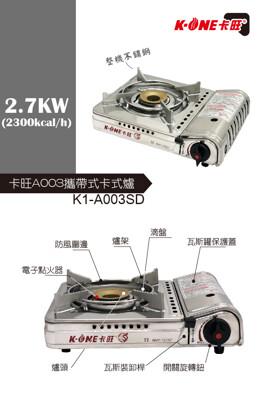 《11號站》新品上市【K-ONE】卡旺不銹鋼瓦斯爐(K1-A003D) 卡式爐 (7.1折)