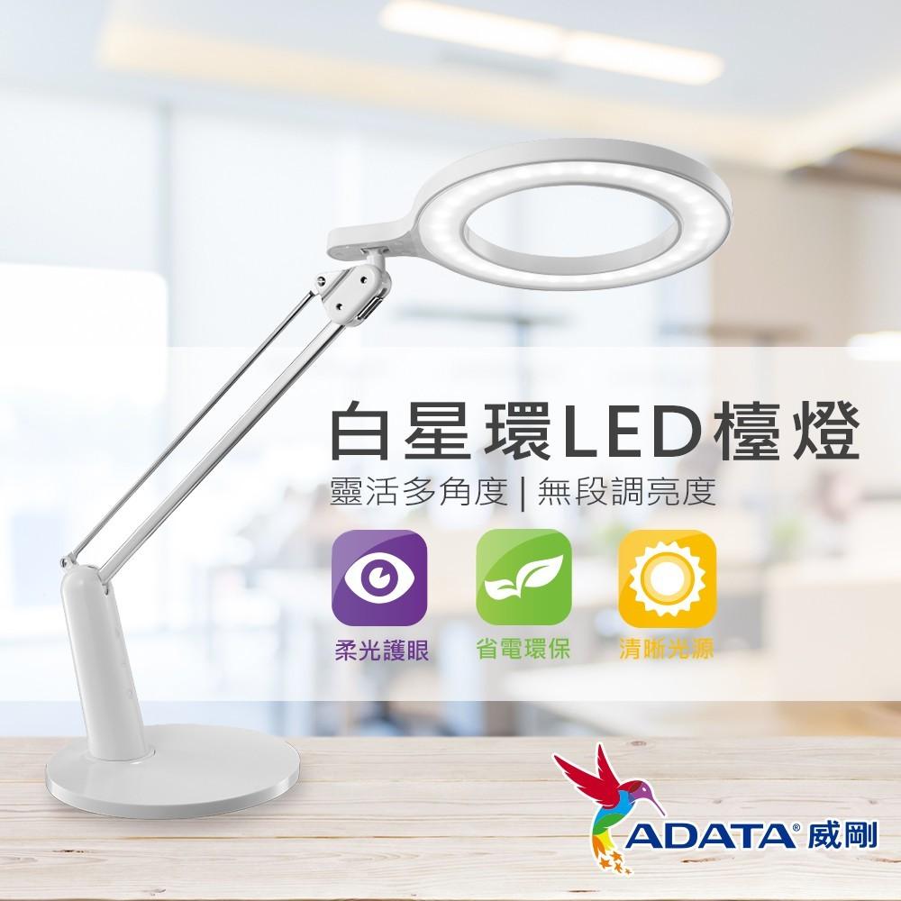 adata威剛led 白星環檯燈 (de700)