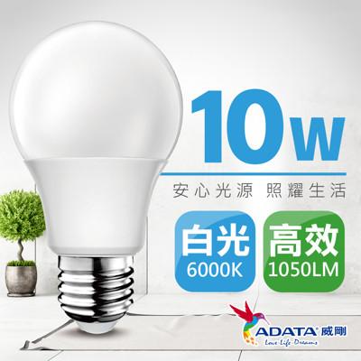 ADATA 威剛 新二代 10W  高流明 大廣角 LED燈泡 CNS認證球泡 (1.7折)