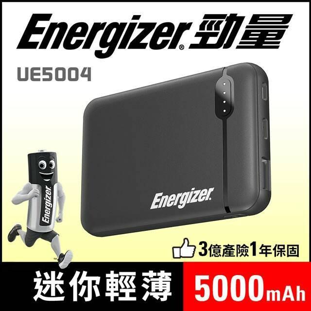 現貨行動電源ue5004-勁量-5000mah