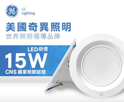 【GE 奇異】美國奇異 LED 15W 全電壓崁燈 15cm(白光) (4.6折)