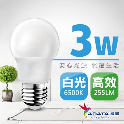 adata威剛   3w 大廣角 led 認證燈泡 (2.6折)