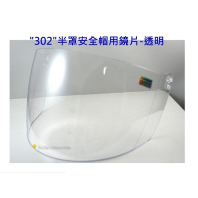 @evecles@安全帽鏡片 半罩式安全帽鏡片 26052-2 (10折)