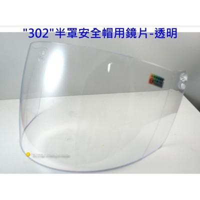 @evecles@安全帽強化鏡片 耐刮鏡片 半罩式安全帽鏡片 26052-2 (10折)