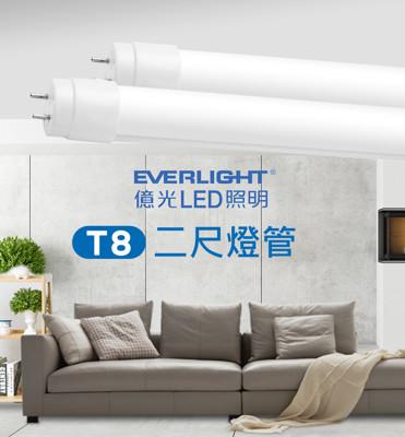 【億光】LED 9W T8 2尺 燈管 白光 / 黃光 (2折)