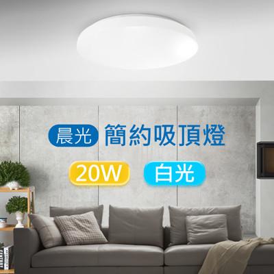 【億光Everlight 】20W 晨光 簡約圓型 LED 吸頂燈(白光/黃光) (5.9折)