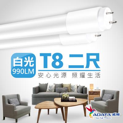 【ADATA 威剛】18W T8 2尺LED 玻塑燈管 白光/黃光 (2折)