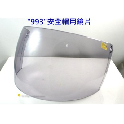 @evc@半罩式安全帽鏡片 663l安全帽鏡片 993安全帽鏡片 26052-02 (10折)
