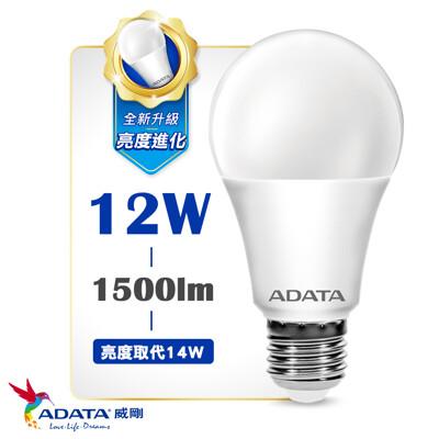 【ADATA威剛】 護眼新焦點-全新升級第三代12w高亮度節能省電護眼LED燈泡等同於16W亮度 (1.6折)