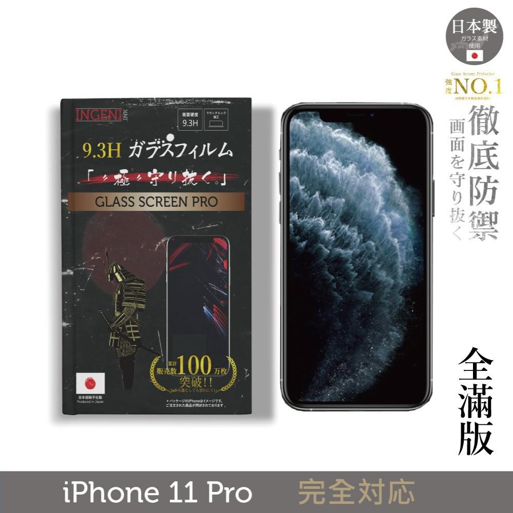 ingeni徹底防禦日本製玻璃保護貼 (全滿版) 適用 iphone 11 pro (5.8吋)