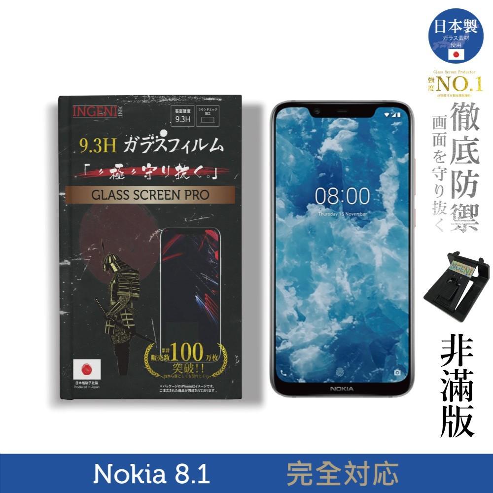 ingeni徹底防禦日本製玻璃保護貼 (非滿版) 適用 nokia 8.1