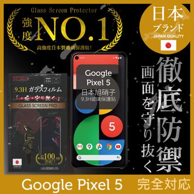 【INGENI徹底防禦】日本旭硝子玻璃保護貼 (全滿版 黑邊) 適用 Google Pixel 5 (10折)