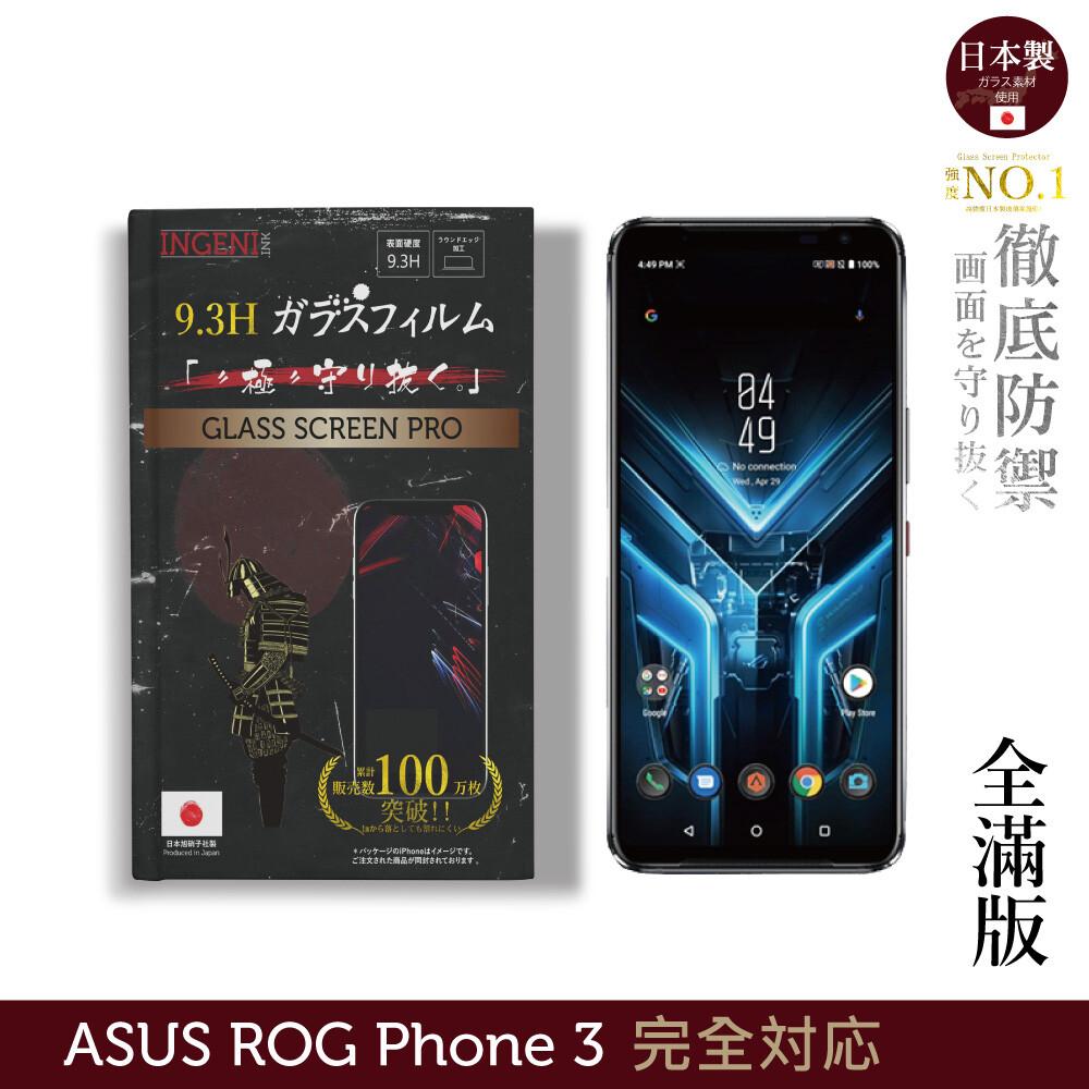 日本製玻璃保護貼 (全滿版 黑邊) 適用 asus rog phone 3 zs661ks