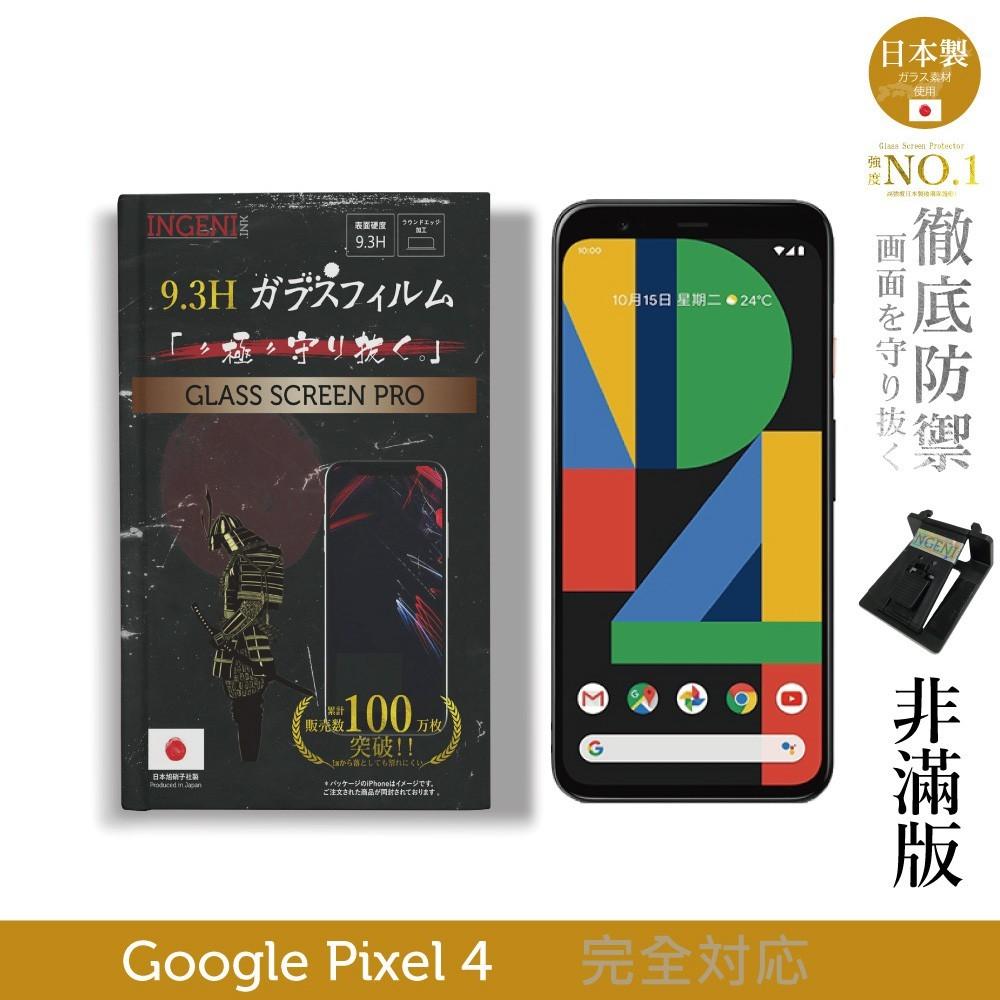 ingeni徹底防禦日本製玻璃保護貼 (非滿版) 適用 google pixel 4