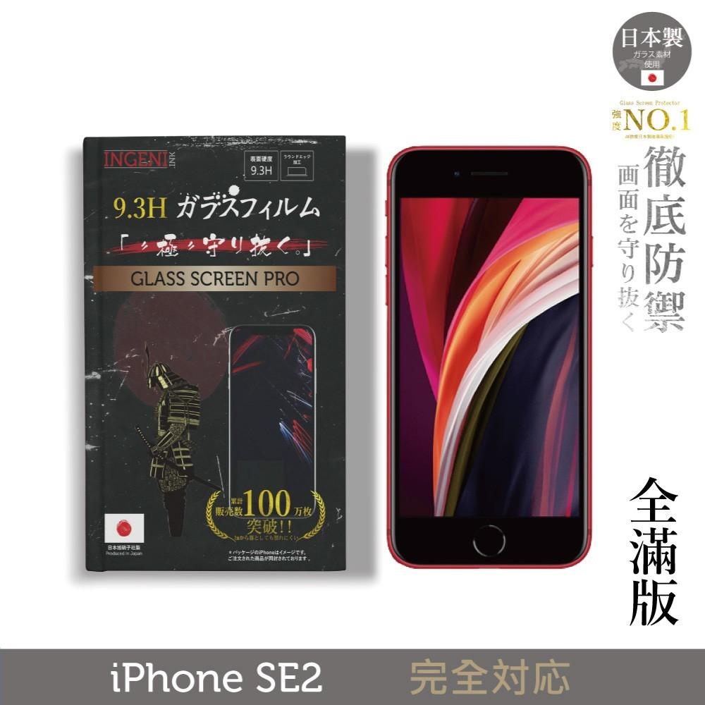 ingeni徹底防禦日本製玻璃保護貼 (全滿版) 適用 iphone se2 (2020)