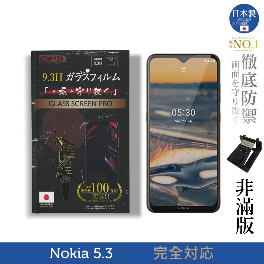 ingeni徹底防禦日本製玻璃保護貼 (非滿版) 適用 nokia 5.3