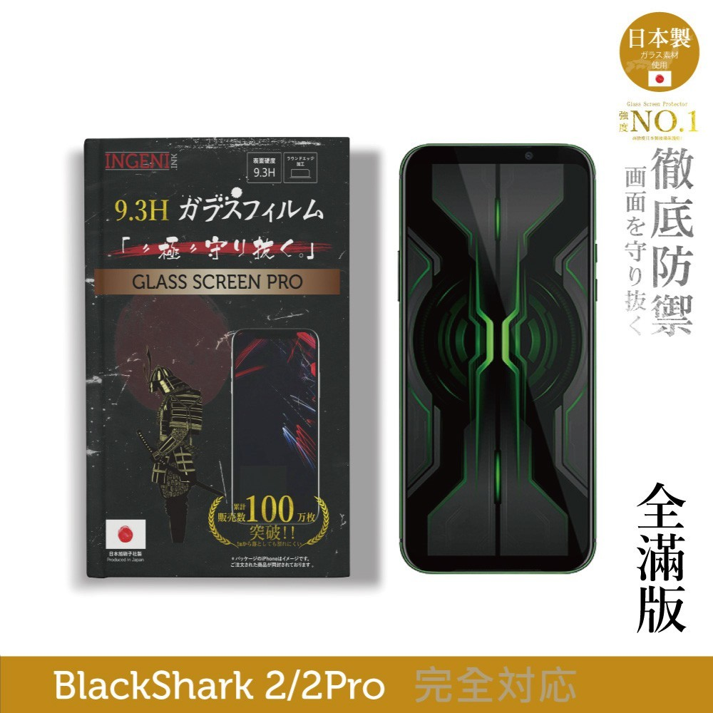 ingeni徹底防禦 日本製玻璃保護貼 (全滿版 黑邊) blackshark 黑鯊 2/2 pro