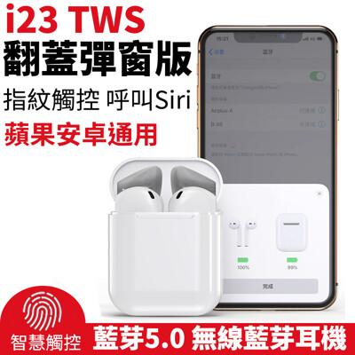 最新無線 i23 TWS 雙耳藍芽 觸控 5.0耳機  airpods 運動藍牙i9 i10 i19 (6.1折)