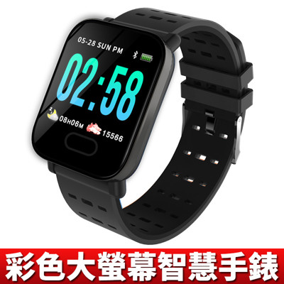 1.3吋彩色大螢幕 智慧健康心跳藍芽手錶 (5.3折)