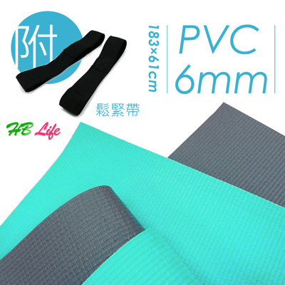【HB Life】台製雙面止滑6mm加大瑜珈墊-附鬆緊帶 (6折)