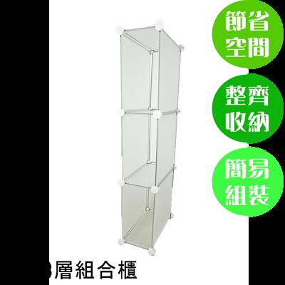 《齊天大師》14英吋隙縫三層收納櫃 魔術方塊收納櫃 衣櫃 鞋櫃 置物架 置物櫃 隔間櫃 櫥櫃 書櫃