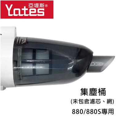 【官方旗艦店】Yates亞堤斯吸塵器手持無線系列--吸塵器集塵桶(MD880系列) (7.7折)