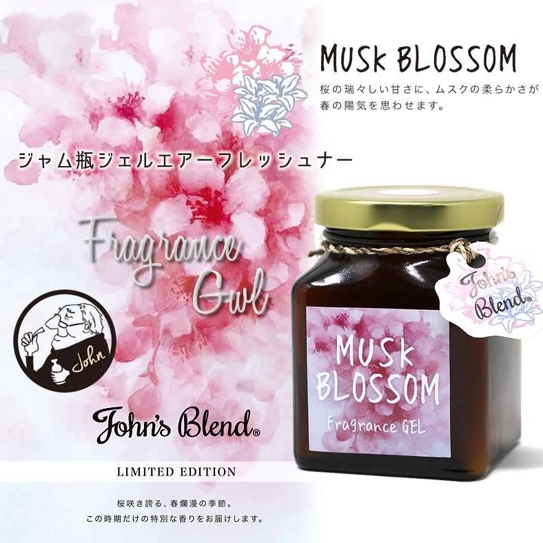 日本john's blend居家芳香膏(白麝香/蘋果梨香/薰衣草/限定櫻花麝香)