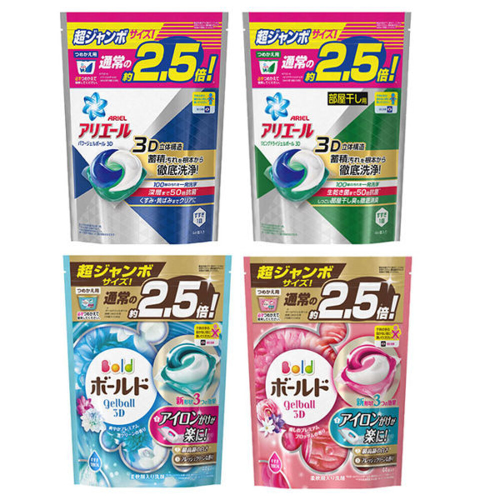 日本p&g3d 2.5倍 洗衣膠球 44入