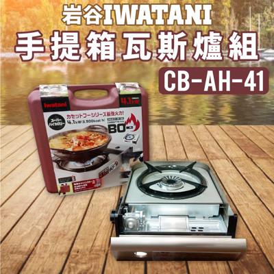 日本【岩谷IWATANI】手提箱瓦斯爐組CB-AH-41 (6折)