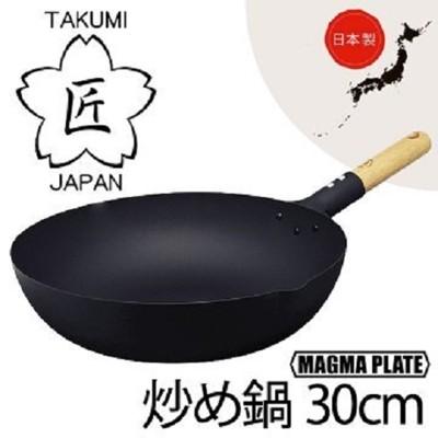 日本製【匠TAKUMI】岩紋鐵炒鍋 (30cm/30公分) (7.2折)