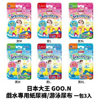 日本大王goo.n 戲水專用紙尿褲/游泳尿布 一包3入(男/女) (3折)