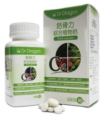 【中聯生技】預防骨質疏鬆 – 鈣骨力 綜合植物鈣/850mg (7.1折)