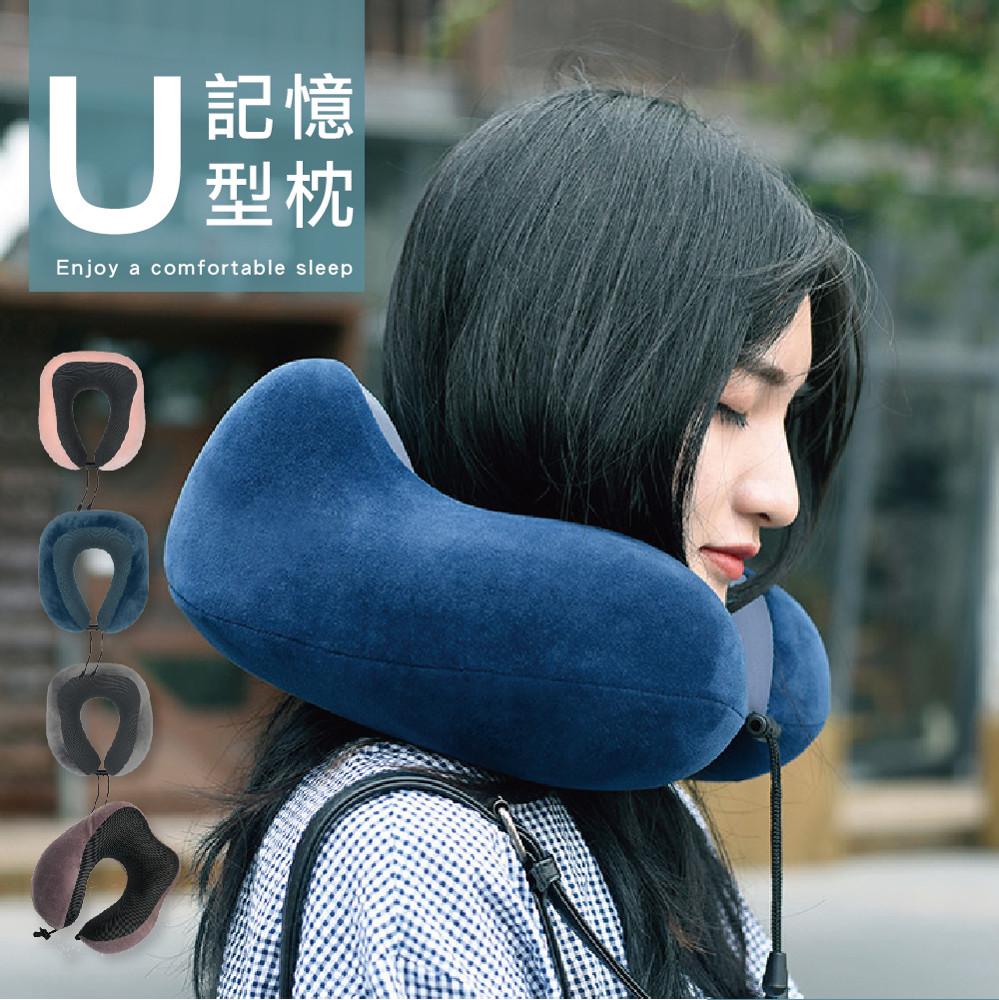 磁力纖維旅行用記憶頸枕 u型枕