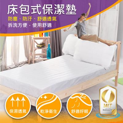 Minis 保潔墊床包式 單人3.5*6.2尺 防塵 防污 舒適 透氣 台灣製 (3.6折)