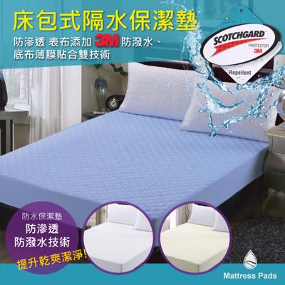 Minis 全防水床包式保潔墊(單人/雙人/雙人加大 台灣製造) (3.5折)