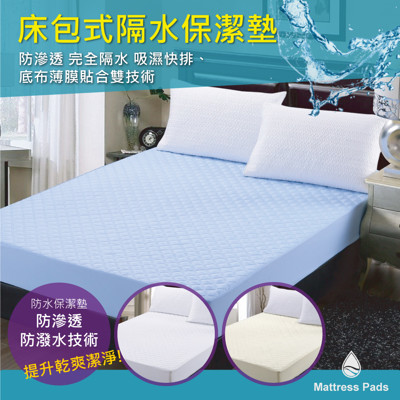 Minis 全防水床包式保潔墊(單人/雙人/雙人加大 台灣製造) (3.3折)