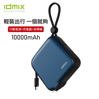 idmix MR CHARGER 10000 TYPE-C 旅充式行動電源(CH05C) (9.5折)