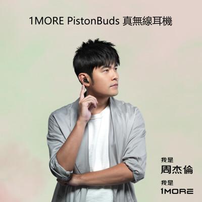 1MORE PistonBuds真無線耳機(ECS3001T)-共黑色兩色可選 (9折)