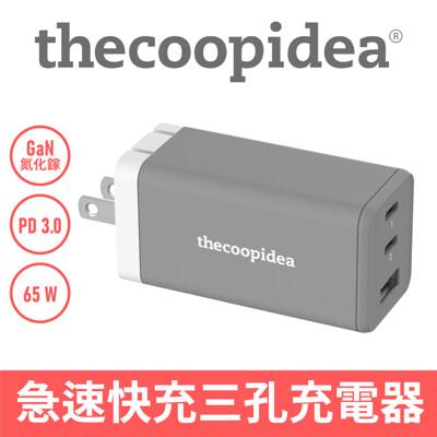 thecoopidea 氮化鎵 PD 65W 智能充電器 (6.5折)