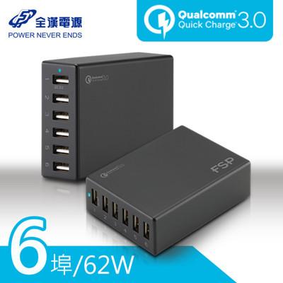 FSP Amport 62 高通QC3.0快速充電技術 6埠充電器 (7.4折)